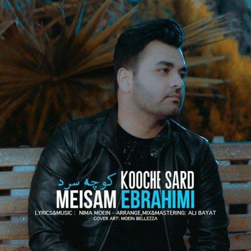 دانلود ترانه جدید میثم ابراهیمی کوچه سرد