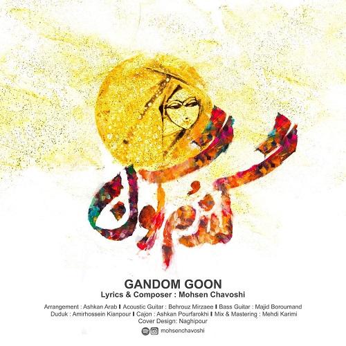 دانلود ترانه جدید محسن چاوشی گندم گون