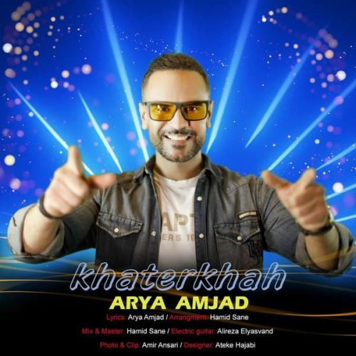 دانلود ترانه جدید آریا امجد خاطرخواه