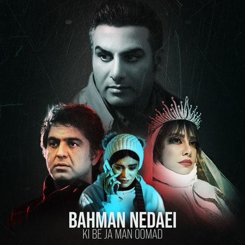 دانلود ترانه جدید بهمن ندایی کی به جا من اومد