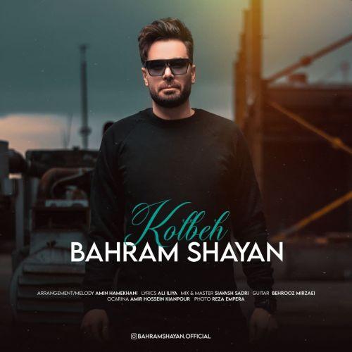 دانلود ترانه جدید بهرام شایان کلبه