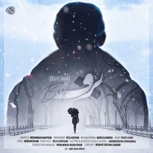 دانلود ترانه جدید ایت بند (گروه ایت) برف