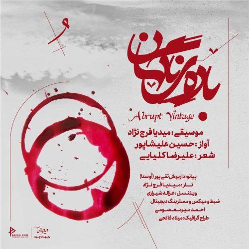 دانلود ترانه جدید حسین علیشاپور باده ی ناگهان