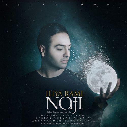 دانلود ترانه جدید ایلیا رامی ناجی