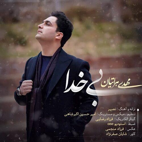 دانلود ترانه جدید مهدی هراتیان بی خدا