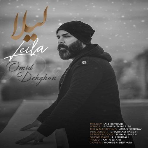 دانلود ترانه جدید امید دهقان لیلا