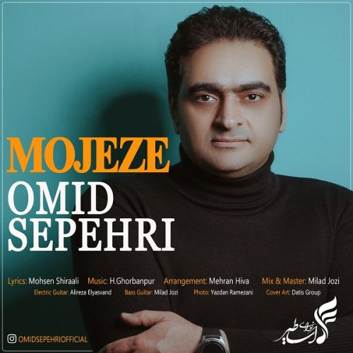 دانلود ترانه جدید امید سپهری معجزه