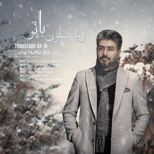 دانلود ترانه جدید پرویز نیکخواه بهرامی زمستون با تو