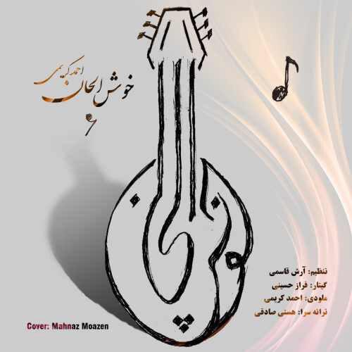 دانلود ترانه جدید احمد کریمی خوش الحان