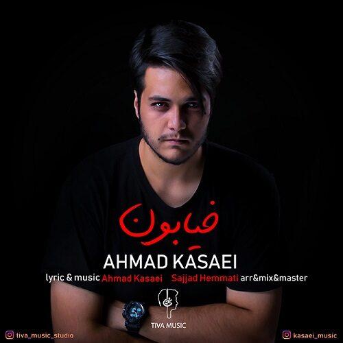دانلود ترانه جدید احمد کسایی خیابون
