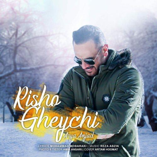 دانلود ترانه جدید آریا امجد ریش و قیچی