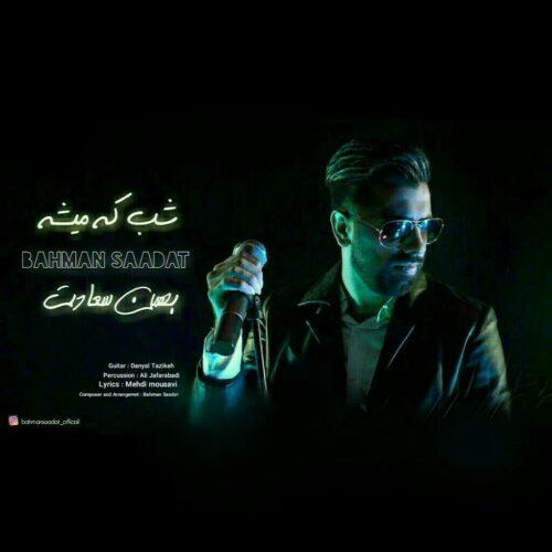 دانلود ترانه جدید بهمن سعادت شب که میشه