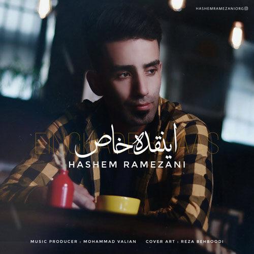 دانلود ترانه جدید هاشم رمضانی اینقده خاص