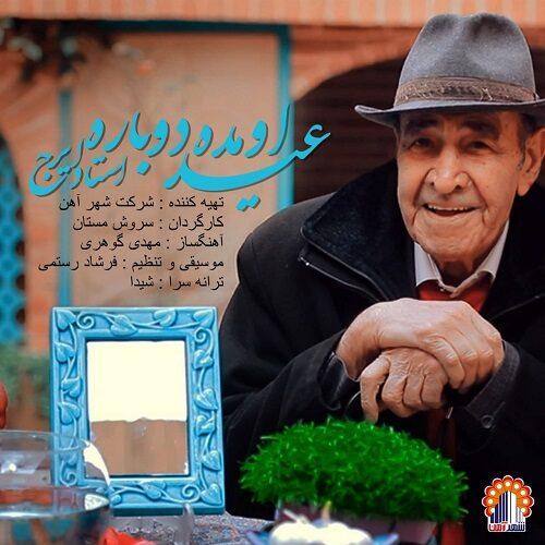 دانلود ترانه جدید ایرج خواجه امیری عید اومده دوباره