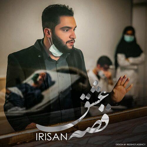 دانلود ترانه جدید ایریسان قصه عشق