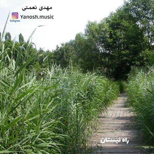 دانلود ترانه جدید مهدی نعمتی راه نیستان
