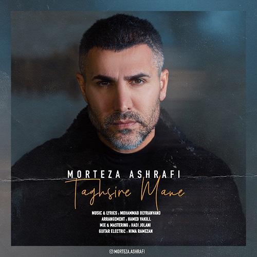 دانلود ترانه جدید مرتضی اشرفی تقصیر منه