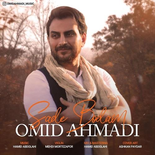 دانلود ترانه جدید امید احمدی ساده بودم