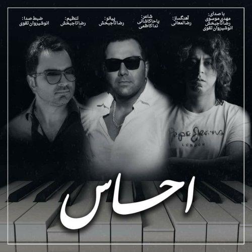 دانلود ترانه جدید مهدی موسوی و انوشیروان تقوی و رضا تاجبخش احساس