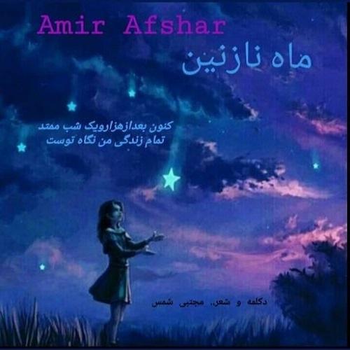 دانلود ترانه جدید امیر افشار ماه نازنین