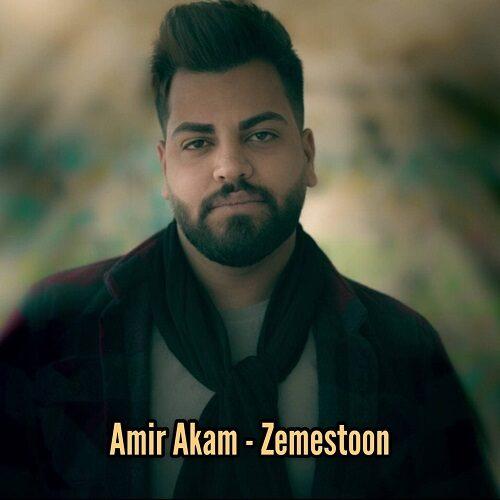 دانلود ترانه جدید امیر آکام زمستون