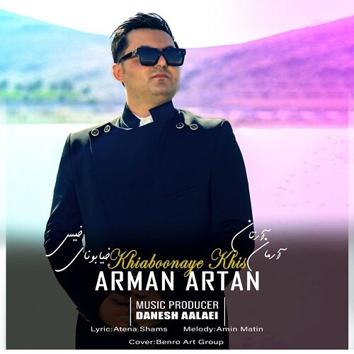 دانلود ترانه جدید آرمان آرتان خیابونای خیس