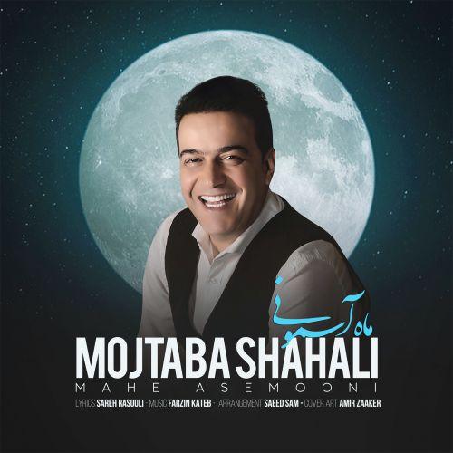 دانلود ترانه جدید مجتبی شاه علی ماه آسمونی