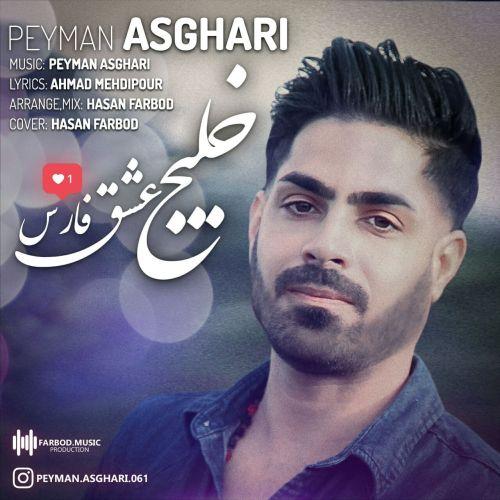 دانلود ترانه جدید پیمان اصغری خلیج عشق فارس