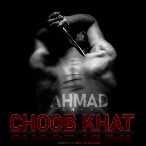 دانلود ترانه جدید احمد عابد چوب خط