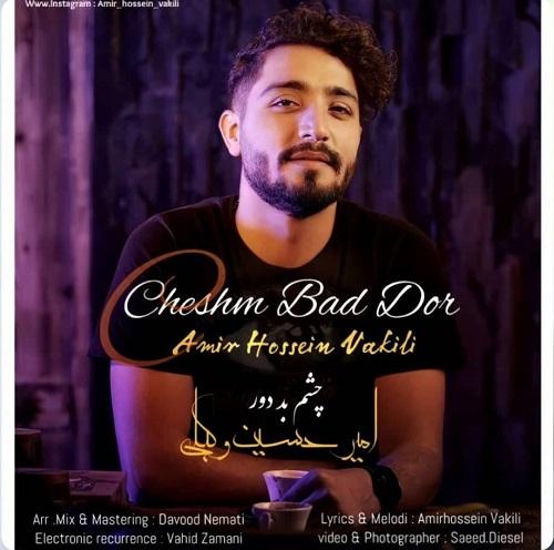 دانلود ترانه جدید امیر حسین وکیلی چشم بد دور