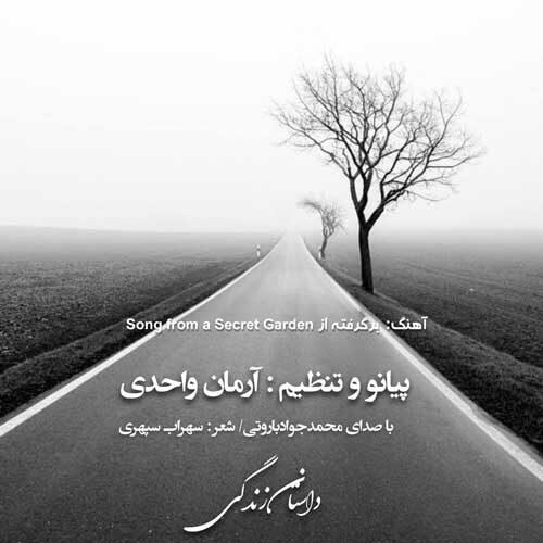 دانلود ترانه جدید آرمان واحدی و محمد جواد باروتی داستان زندگی