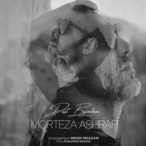 دانلود ترانه جدید مرتضی اشرفی دست بجنبون