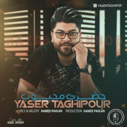 دانلود ترانه جدید یاسر تقی پور حضرت محبوب