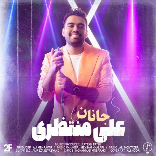 دانلود ترانه جدید علی منتظری جانان