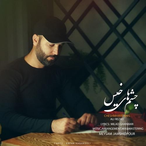 دانلود ترانه جدید علی رضایی چشمهای خیس