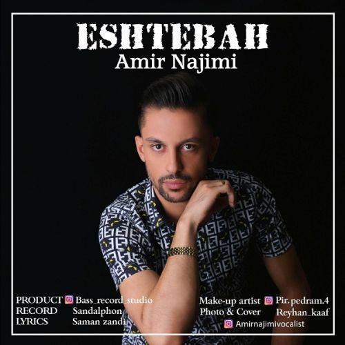 دانلود ترانه جدید امیر نجیمی اشتباه