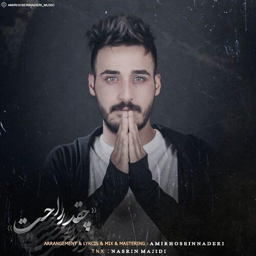 دانلود ترانه جدید امیرحسین نادری چقدر راحت