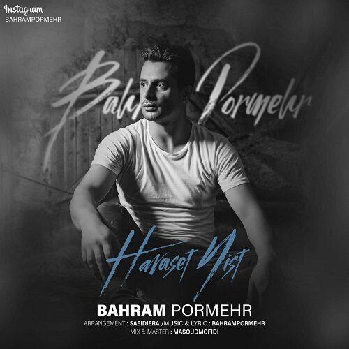 دانلود ترانه جدید بهرام پرمهر حواست نیست