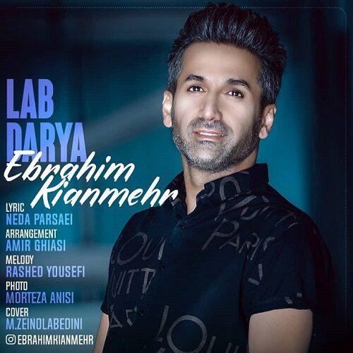 دانلود ترانه جدید ابراهیم کیان مهر لب دریا