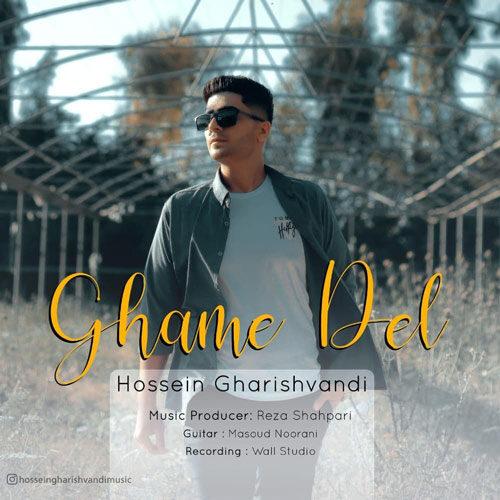 دانلود ترانه جدید حسین قریشوندی غم دل