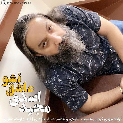 دانلود ترانه جدید مجید اسدی عاشق نشو