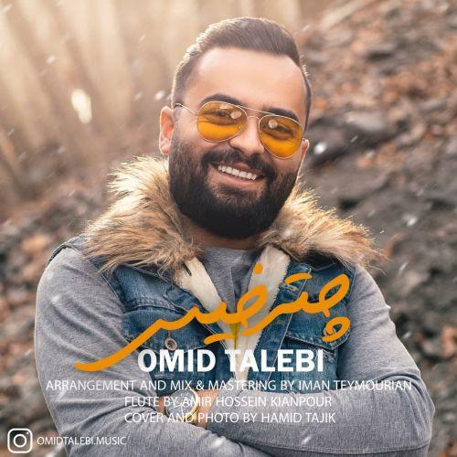 دانلود ترانه جدید امید طالبی چتر خیس