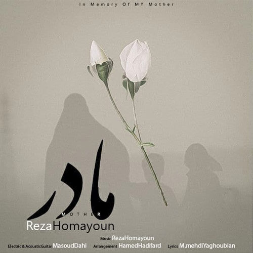 دانلود ترانه جدید رضا همایون مادر