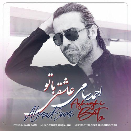 دانلود ترانه جدید احمد سامی عاشقی با تو