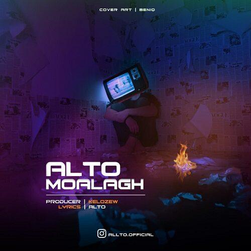 دانلود ترانه جدید آلتو معلق
