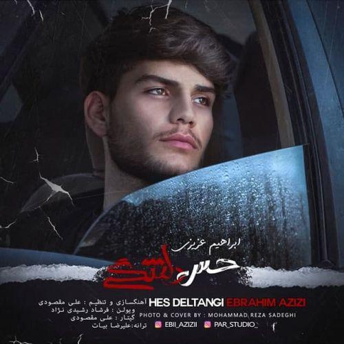 دانلود ترانه جدید ابراهیم عزیزی حس دلتنگی