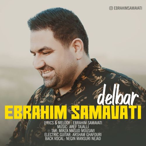 دانلود ترانه جدید ابراهیم سماواتی دلبر