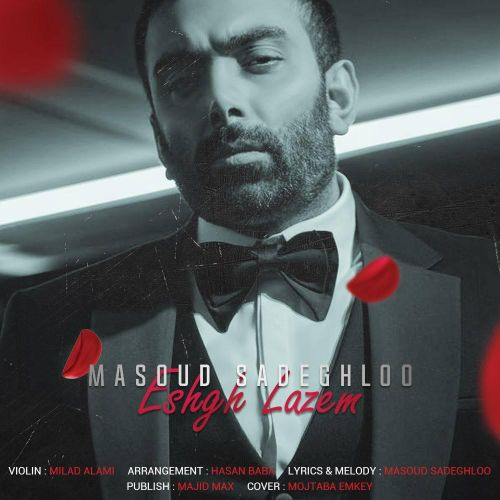 دانلود ترانه جدید مسعود صادقلو عشق لازم