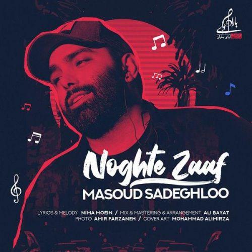 دانلود ترانه جدید مسعود صادقلو نقطه ضعف