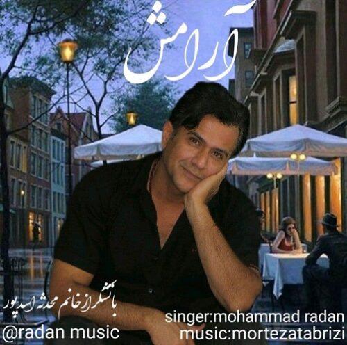 دانلود ترانه جدید محمد رادان آرامش